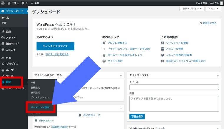 WordPress ダッシュボード 設定の中のパーマリンク設定