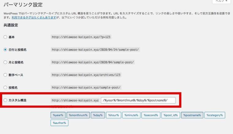 WordPressのパーマリンク設定でカスタム構造を選択