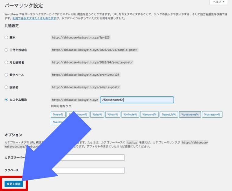 WordPress パーマリンク設定の「変更を保存」ボタン